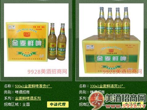 金麦鲜啤酒代理怎么样_青岛金麦鲜啤酒有限公司_中国.