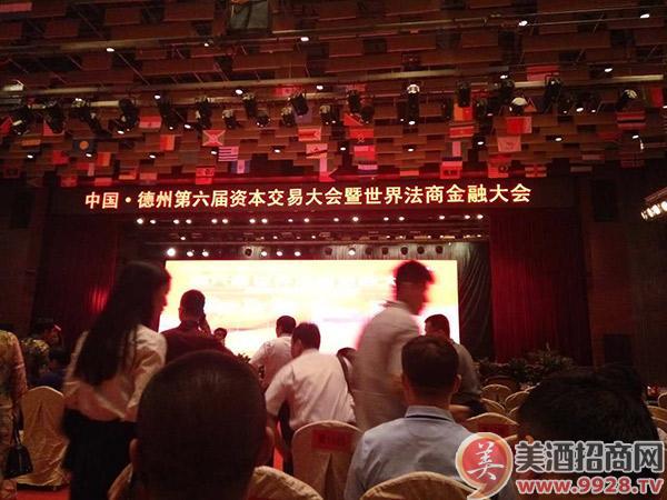 第六届资本交易大会暨世界法商金融大会