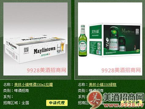 代理美林小镇啤酒怎么样_青岛汇海铭洋啤酒有限公司_.