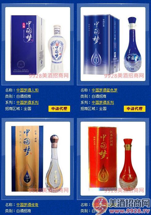 中国梦酒的产品有哪些?