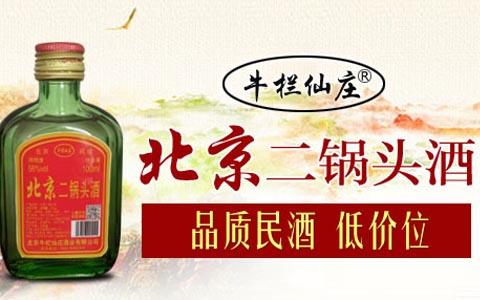 【广告】代理北京二锅头酒 轻松抢占市场财富