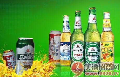 立威啤酒:市场畅销产品,值得代理