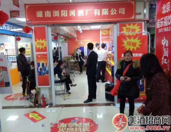 湖南浏阳河酒厂有限公司