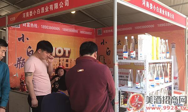 河南娄小白酒业有限公司展位号:郑州国际会展中心y209展位
