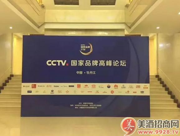 国际品牌高峰论坛会