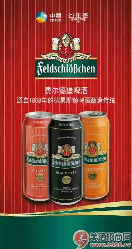 德国菲尔德堡白啤酒