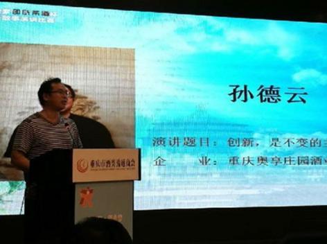 孙德云:金海洋,在创新中成长