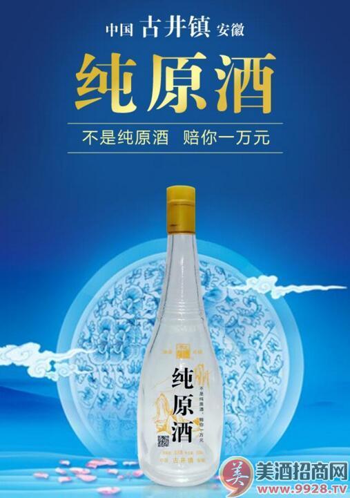 古井镇纯原酒