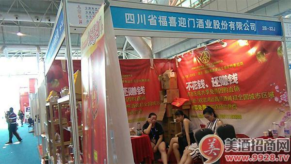 福喜迎门酒亮相2017南京国际糖酒会现场