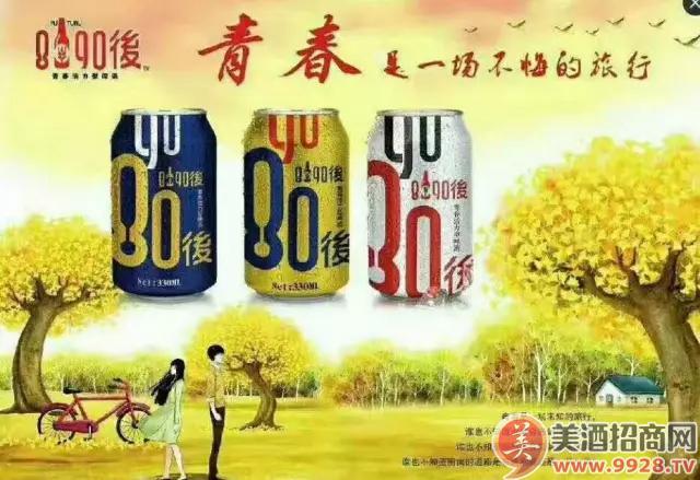 8090后啤酒怎么样?_青岛未来酒业有限公司_中国美酒网