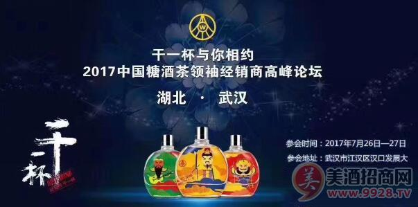 干一杯与你相约湖北武汉2017中国糖酒茶高峰论坛