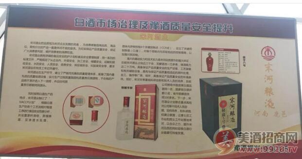 宋河酒业朱景升总裁:严守质量安全,和宋河迎接豫酒春天