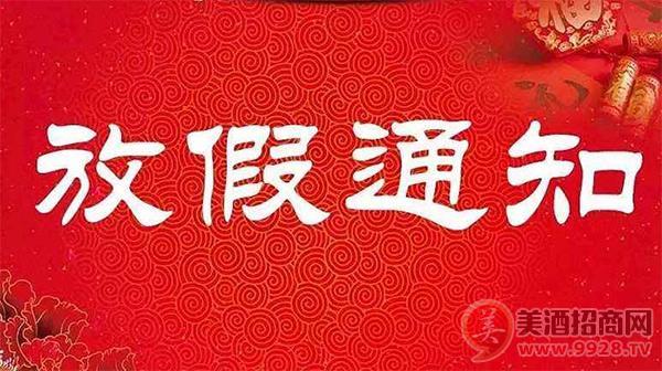 贵州怀庄酒业集团2018春节放假通知