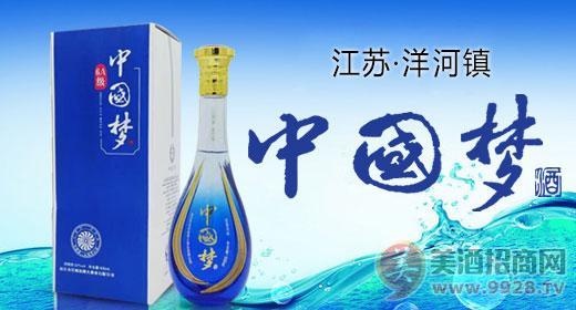 洋河镇博大酒业中国梦酒
