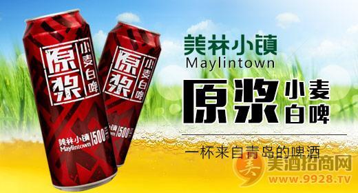 青岛汇海铭洋啤酒有限公司打造强势啤酒:美林小镇啤酒