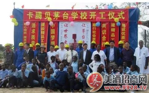 莫桑比克茅台学校举办开工仪式,为当地孩子送祝福