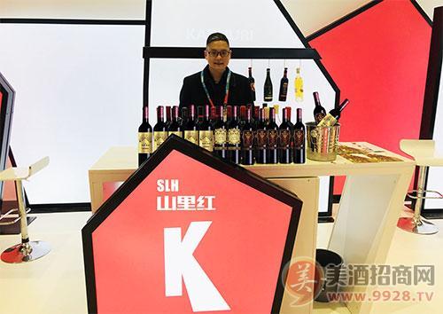 山里红山楂酒亮相进博会