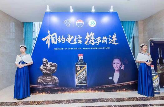 黑金茅台王子酒与郑州电信强强联合共谋发展