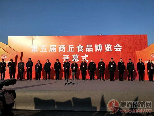 2018第五届中国·商丘食品博览会盛大开幕
