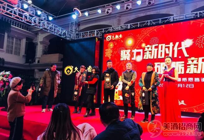 2019年山里红山楂酒客户答谢年会隆重召开