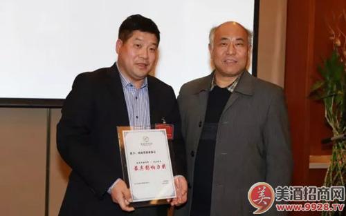 """河南酒协荣获""""风云协会-最具影响力奖"""""""