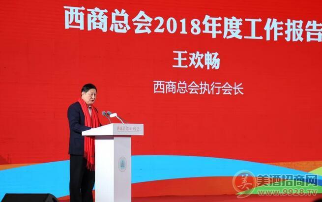 西商总会执行会长王欢畅做2018年度工作报告
