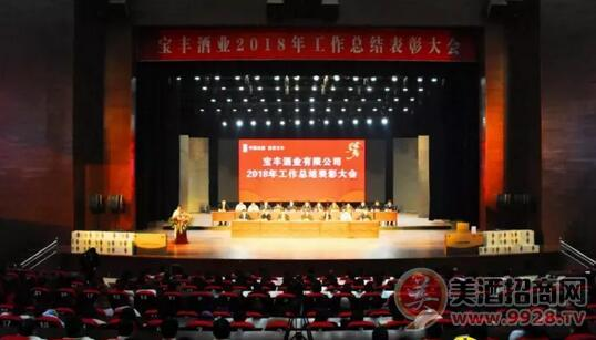 宝丰酒业2018年度工作总结表彰大会召开