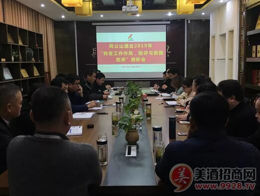 """鸡公山酒业管理团队召开2019年度""""转变工作作风,批评与自我批评""""剖析会"""