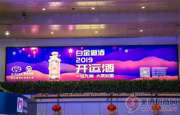 白金道广告强势登陆北京火车站