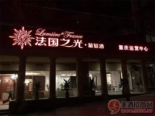 法国之光(重庆)运营中心