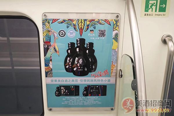 """""""高山松""""松子酒地铁广告"""