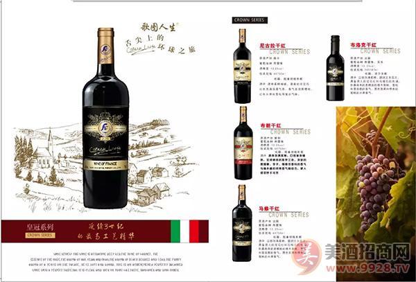 歌图人生葡萄酒