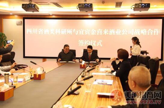 四川省酒类科研所与宜宾金喜来酒业建立战略合作关系