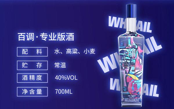 【发现美酒】百调专业版酒价格是多少?百调专业版酒怎么样?