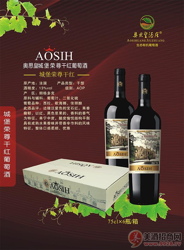 奥思皇城堡荣尊干红葡萄酒
