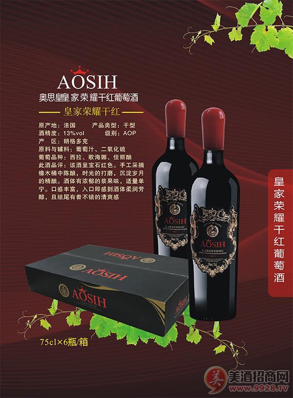 奥思皇荣耀干红葡萄酒