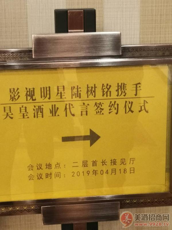 影视名星陆树铭携手贵州昊皇酒业代言签约仪式