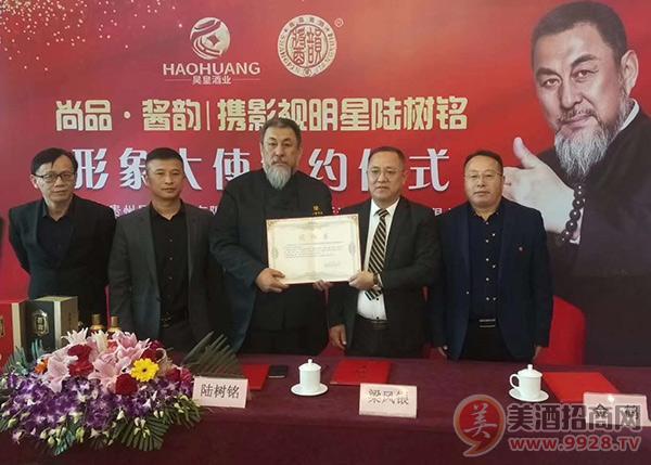 贵州昊皇酒业携手影视名星陆树铭代言签约仪式