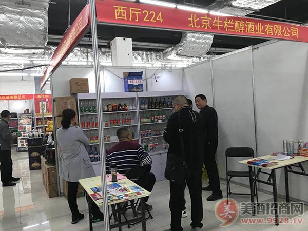 北京牛栏醇酒业有限公司展位