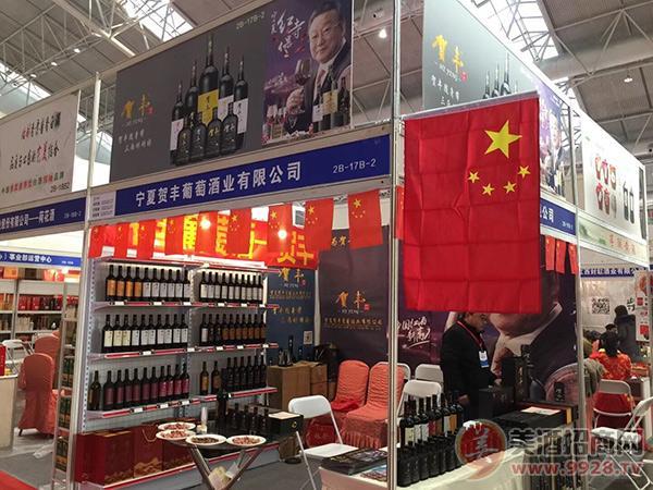 宁夏贺丰葡萄酒携爆品亮相2018青岛国际葡萄酒博览会