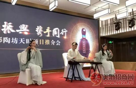 """""""豫酒振兴 携手同行""""彩陶坊天时绽放古都洛阳"""