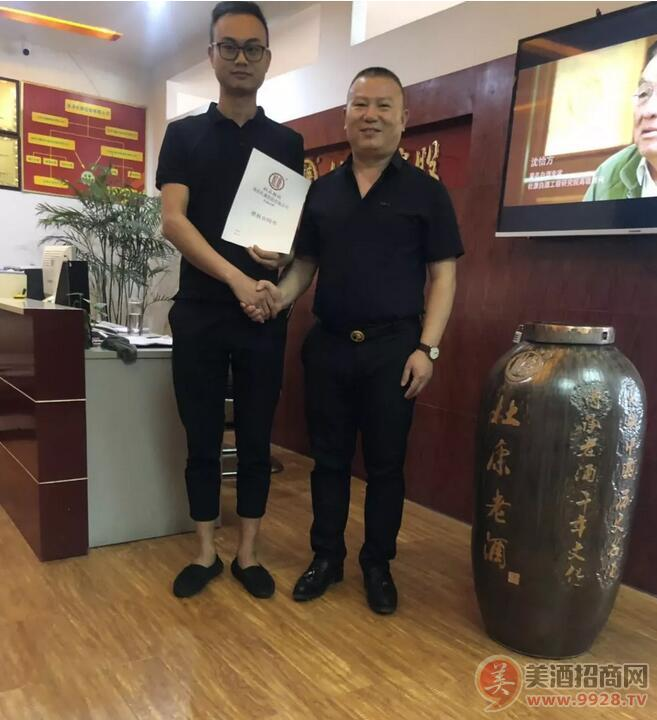 恭祝鲁先生与河南杜康老酒达成战略合作