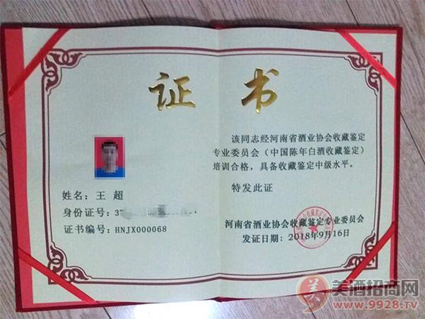 老酒鉴定师中级职业资格(认定)证书
