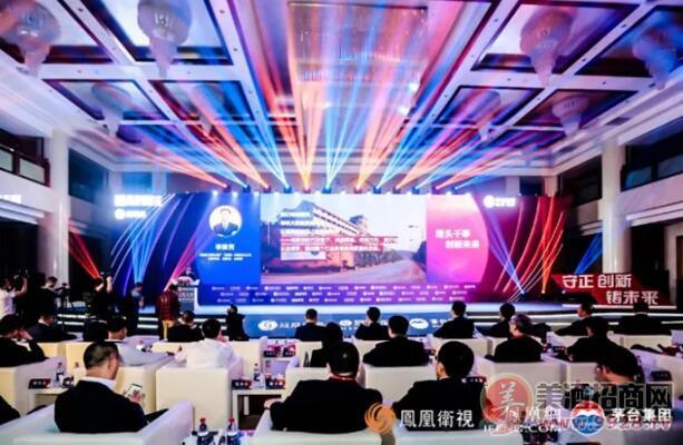 李保芳致辞中国酒业峰会