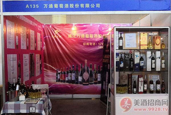 2019东亚国际食品展首日万通葡萄酒现场火爆