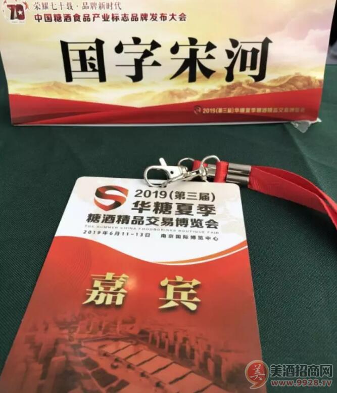 宋河酒业获中国糖酒食品产业标?#37202;?#29260;荣誉