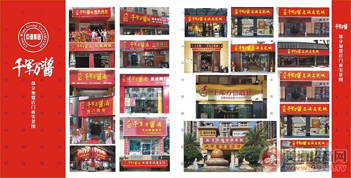 千��f�u酒加盟店展示