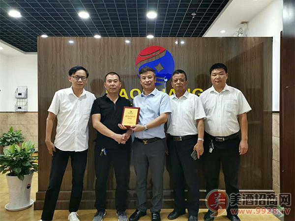 贵州昊皇酒业与郑州核心客户正式签