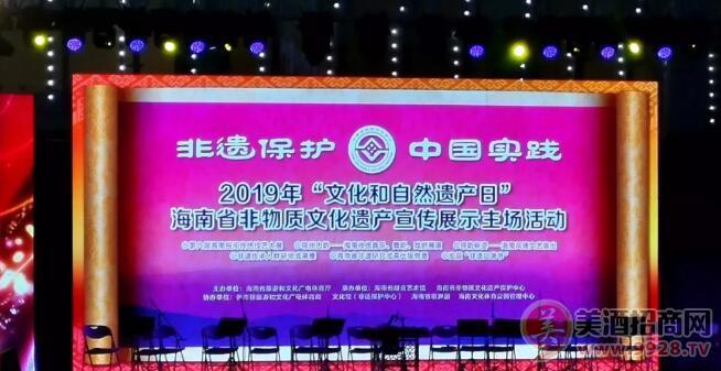 """椰�u鹿��酒亮相2019年""""文化和自然�z�a日"""" 海南省非�z宣�髡�"""