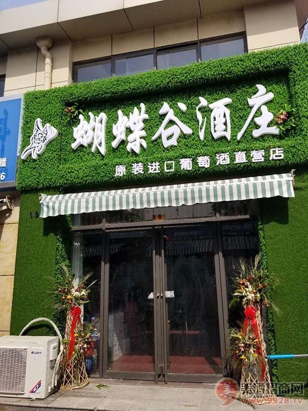 蝴蝶谷酒庄
